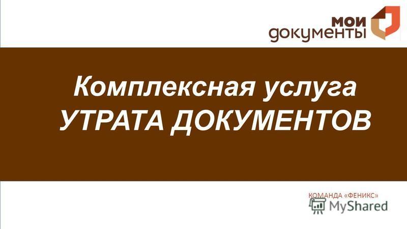 Комплексная услуга УТРАТА ДОКУМЕНТОВ КОМАНДА «ФЕНИКС»