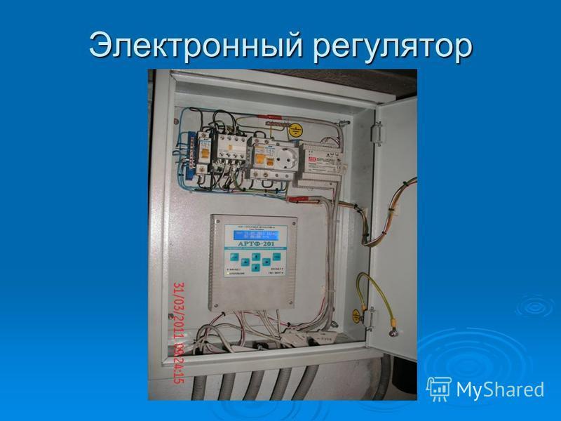 Электронный регулятор