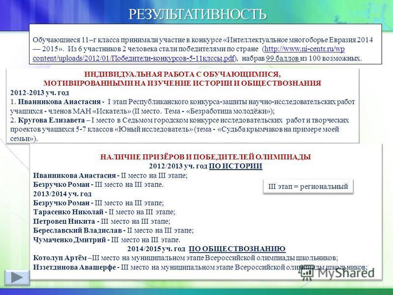 Обучающиеся 11–г класса принимали участие в конкурсе «Интеллектуальное многоборье Евразия 2014 2015». Из 6 участников 2 человека стали победителями по стране (http://www.ni-centr.ru/wp сontent/uploads/2012/01/Победители-конкурсов-5-11 клссы.pdf), наб