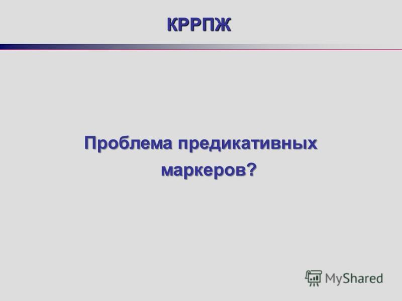 КРРПЖ Проблема предикативных маркеров?
