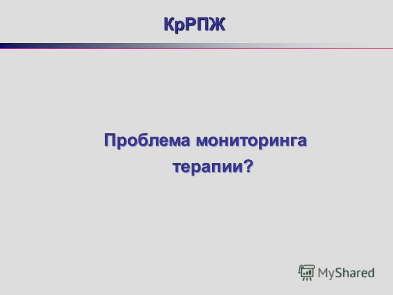 КрРПЖ Проблема мониторинга терапии?