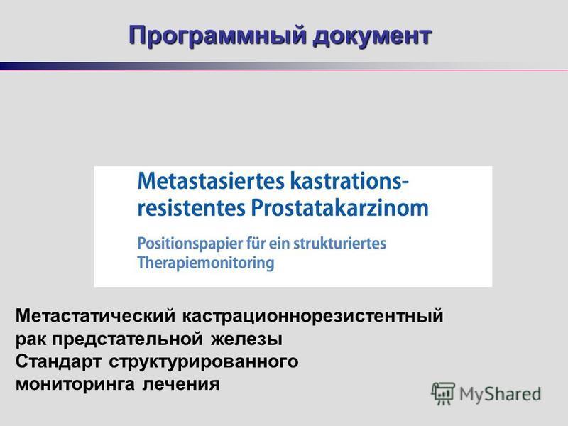 Программный документ Метастатический кастрационнорезистентный рак предстательной железы Стандарт структурированного мониторинга лечения