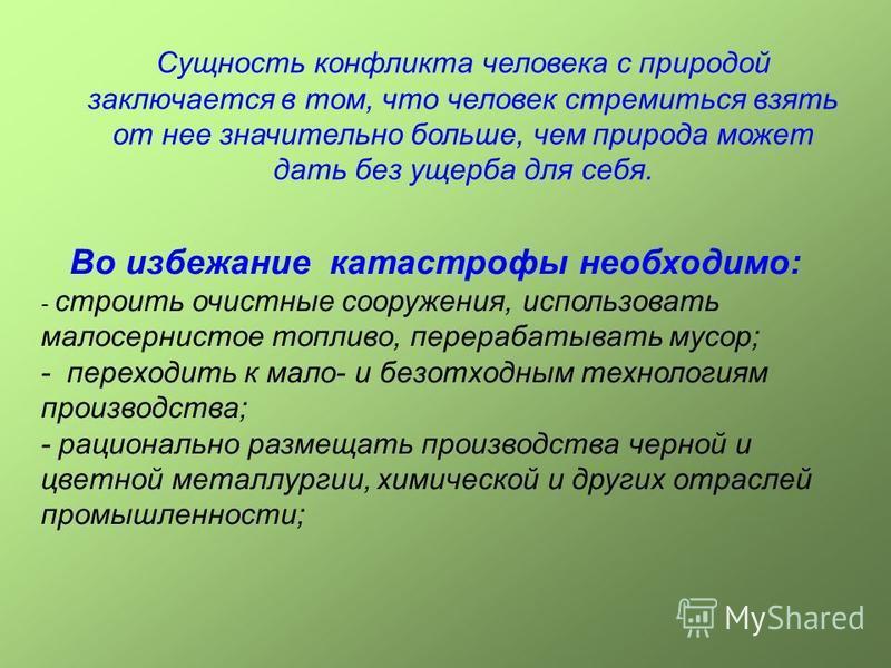 Экологическая обстановка на Урале Исторически сложившиеся экстенсивное использование рудных и лесных ресурсов привело к кризисной экологической ситуации. Для ее характерны очень высокий уровень загрязнения воздушно- водной среды, особенно в районе Ек