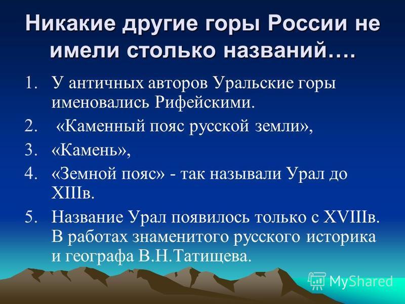 Уральский промышленник Никита Акинфиевич Демидов (1724-1789) Большую роль в создании металлургического производства сыграла семья промышленников