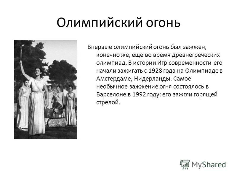 Олимпийский гимн В 1958 году был утвержден олимпийский гимн. Он звучит на церемонии открытия и церемонии закрытия Олимпиад во время поднятия и спускания олимпийского знамени.