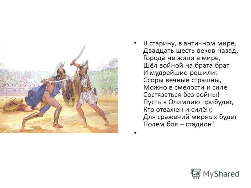 Классный час: «История олимпийских игр».