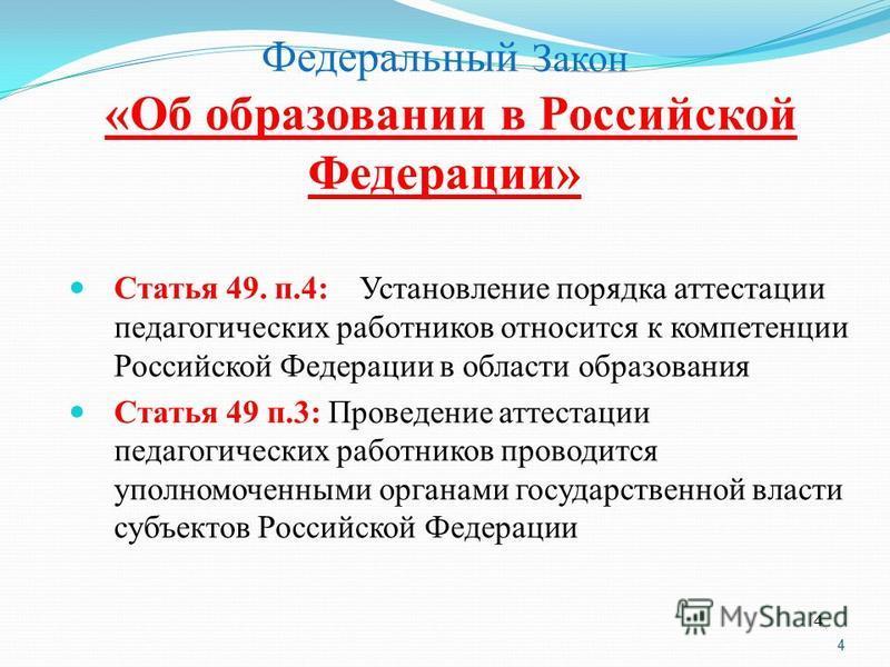 Федеральный Закон «Об образовании в Российской Федерации» Статья 49. п.4: Установление порядка аттестации педагогических работников относится к компетенции Российской Федерации в области образования Статья 49 п.3: Проведение аттестации педагогических