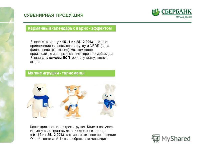 6 Карманный календарь с варио - эффектом Выдается клиенту с 15.11 по 25.12.2013 на этапе привлечения к использованию услуги СБОЛ (одна финансовая транзакция). На этом этапе производится информирование о проводимой акции. Выдается в каждом ВСП города,