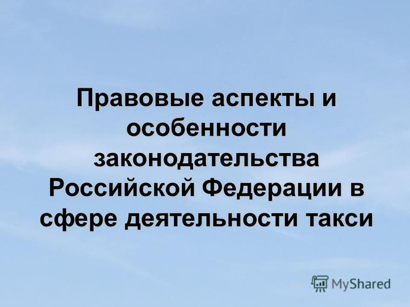 Правовые аспекты и особенности законодательства Российской Федерации в сфере деятельности такси