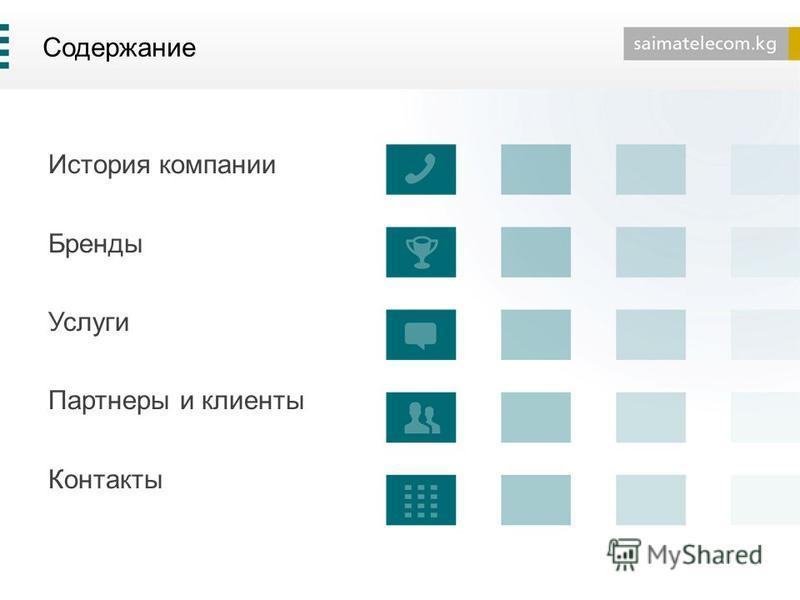 История компании Бренды Услуги Партнеры и клиенты Контакты Содержание