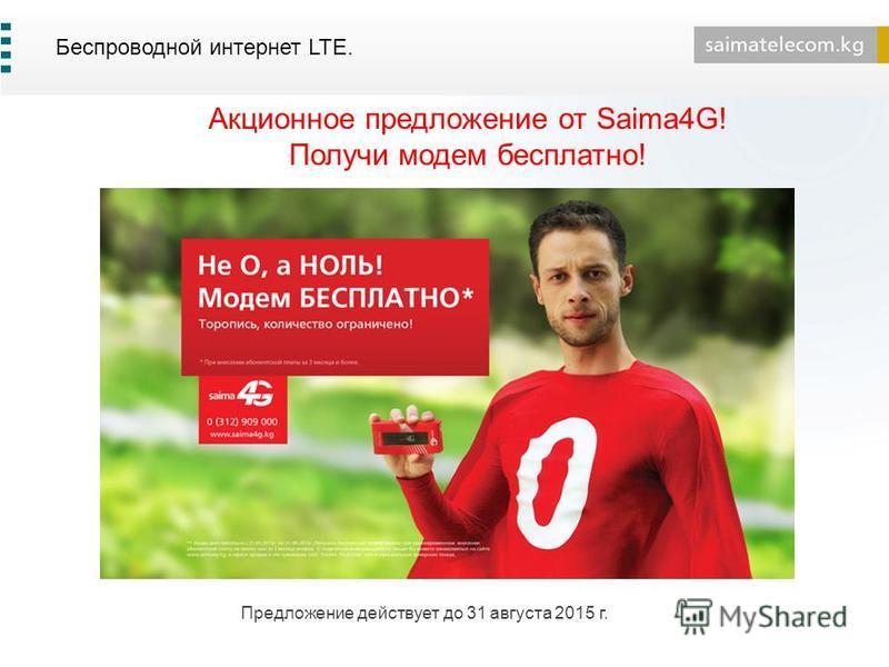 Акционное предложение от Saima4G! Получи модем бесплатно! Беспроводной интернет LTE. Предложение действует до 31 августа 2015 г.
