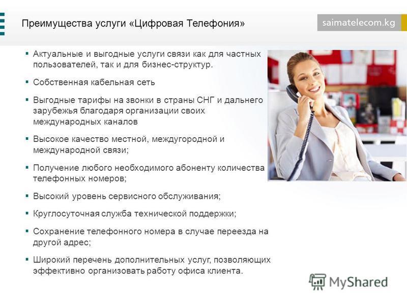 Преимущества услуги «Цифровая Телефония» Актуальные и выгодные услуги связи как для частных пользователей, так и для бизнес-структур. Собственная кабельная сеть Выгодные тарифы на звонки в страны СНГ и дальнего зарубежья благодаря организации своих м