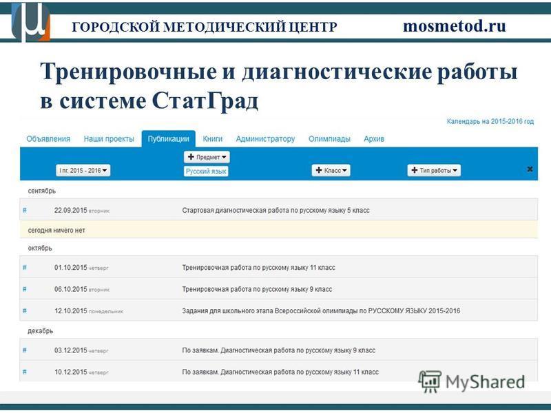ГОРОДСКОЙ МЕТОДИЧЕСКИЙ ЦЕНТР mosmetod.ru Тренировочные и диагностические работы в системе Стат Град