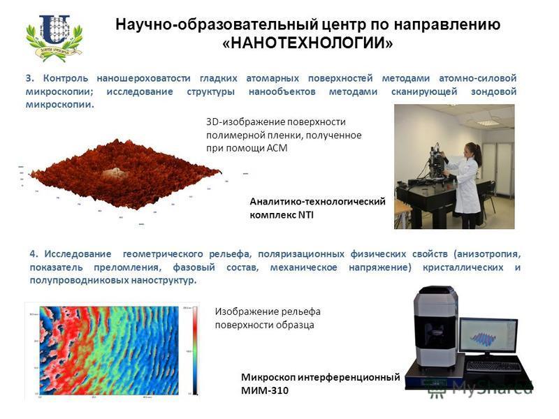 Научно-образовательный центр по направлению «НАНОТЕХНОЛОГИИ» 3. Контроль нано шероховатости гладких атомарных поверхностей методами атомно-силовой микроскопии; исследование структуры нанообъектов методами сканирующей зондовой микроскопии. 3D-изображе