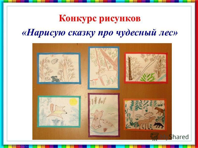 Конкурс рисунков «Нарисую сказку про чудесный лес»