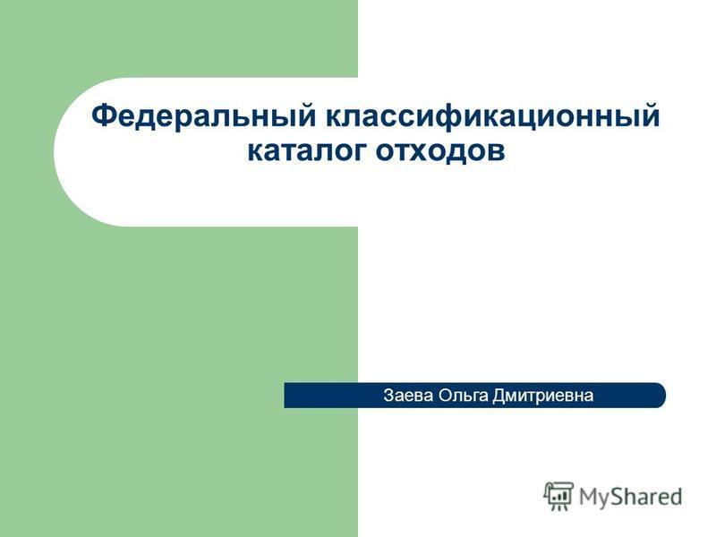 Федеральный классификационный каталог отходов Заева Ольга Дмитриевна