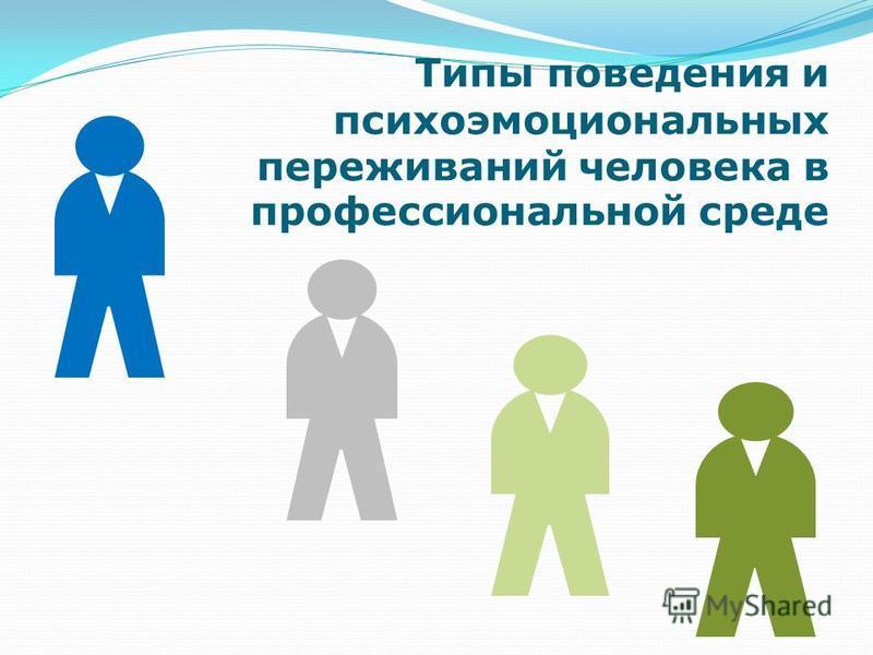 Типы поведения и психоэмоциональных переживаний человека в профессиональной среде