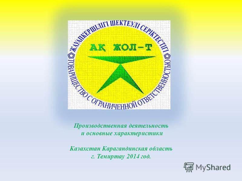 Производственная деятельность и основные характеристики Казахстан Карагандинская область г. Темиртау 2014 год.
