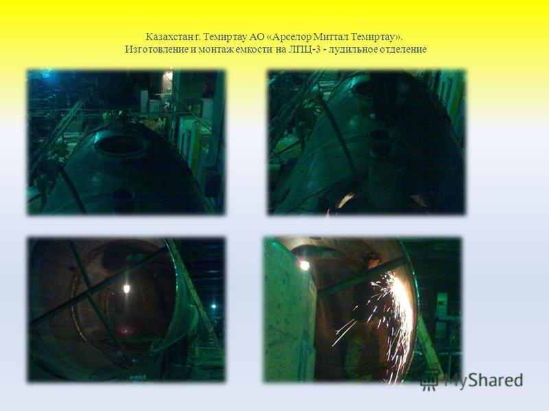 Казахстан г. Темиртау АО «Арселор Миттал Темиртау». Изготовление и монтаж емкости на ЛПЦ-3 - лудильное отделение