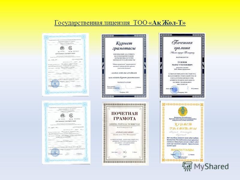 Государственная лицензия ТОО «Ақ Жол-Т»