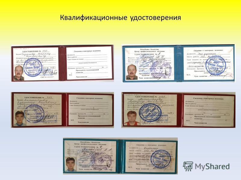 Квалификационные удостоверения