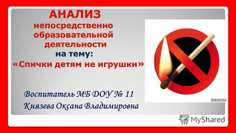 Воспитатель МБ ДОУ 11 Князева Оксана Владимировна