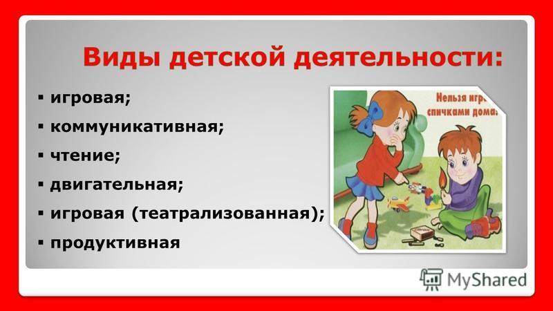 игровая; коммуникативная; чтение; двигательная; игровая (театрализованная); продуктивная