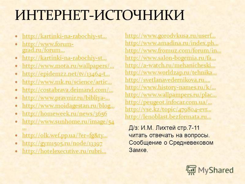 http://kartinki-na-rabochiy-st… http://www.forum- grad.ru/forum… http://www.forum- grad.ru/forum… http://kartinki-na-rabochiy-st… http://www.mota.ru/wallpapers/… http://epidemzz.net/tv/13464-t… http://www.mk.ru/science/artic… http://costabrava.deiman