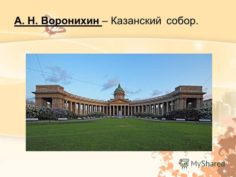 А. Н. Воронихин – Казанский собор.