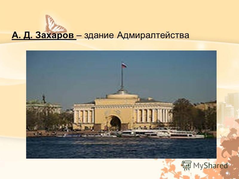 А. Д. Захаров – здание Адмиралтейства