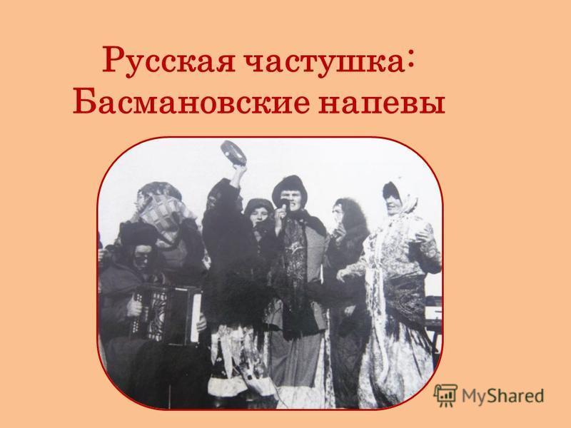 Русская частушка: Басмановские напевы