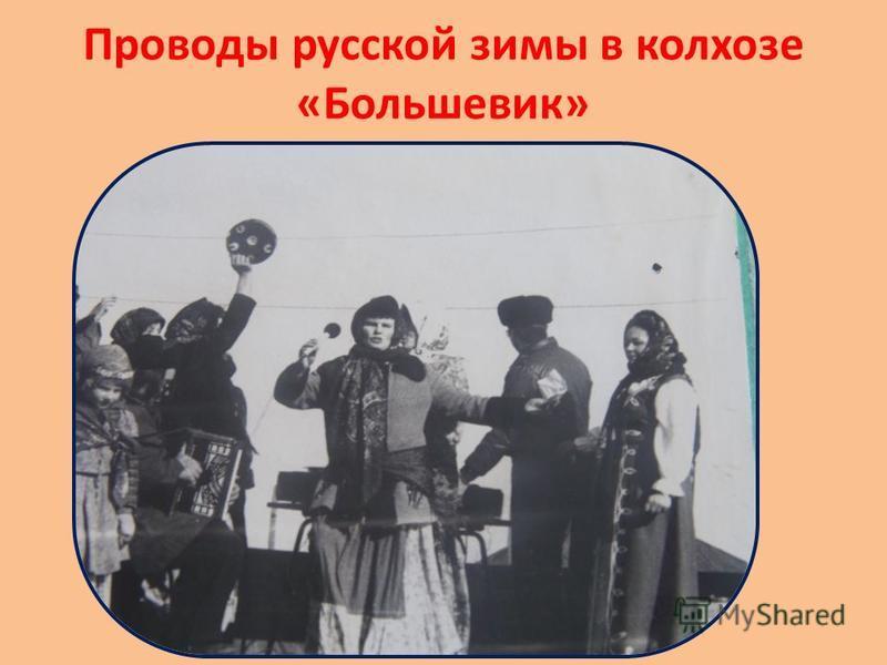 Проводы русской зимы в колхозе «Большевик»
