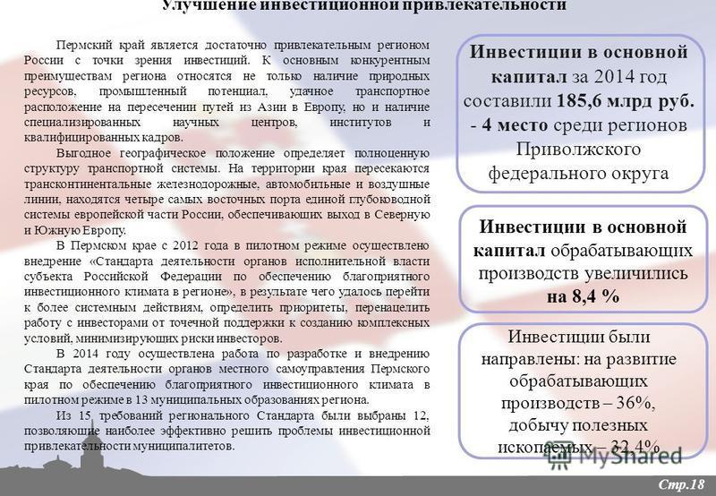 Улучшение инвестиционной привлекательности Пермский край является достаточно привлекательным регионом России с точки зрения инвестиций. К основным конкурентным преимуществам региона относятся не только наличие природных ресурсов, промышленный потенци