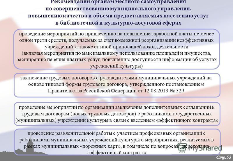 Стр.53 Рекомендации органам местного самоуправления по совершенствованию муниципального управления, повышению качества и объема предоставляемых населению услуг в библиотечной и культурно-досуговой сферах проведение мероприятий по привлечению на повыш