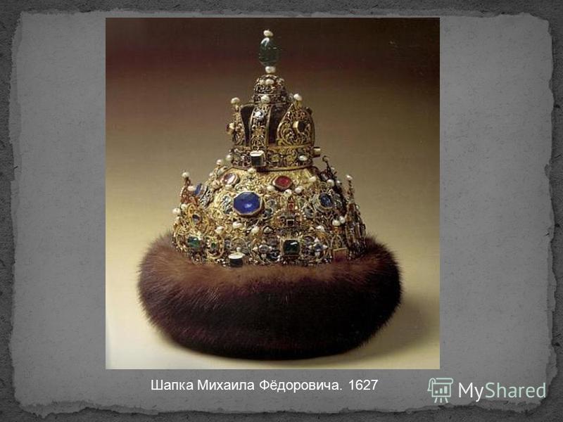 Шапка Михаила Фёдоровича. 1627