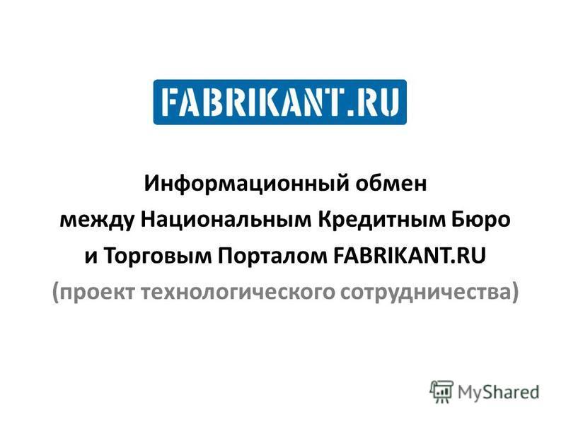 Информационный обмен между Национальным Кредитным Бюро и Торговым Порталом FABRIKANT.RU (проект технологического сотрудничества)