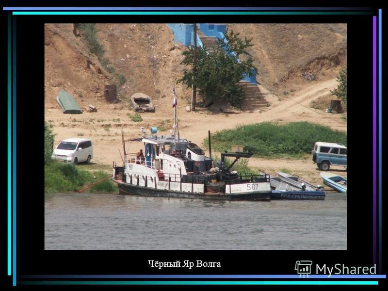Чёрный Яр Волга