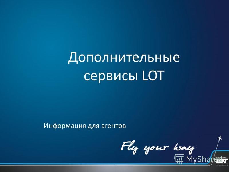 Дополнительные сервисы LOT Информация для агентов