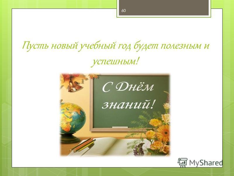Пусть новый учебный год будет полезным и успешным! 60