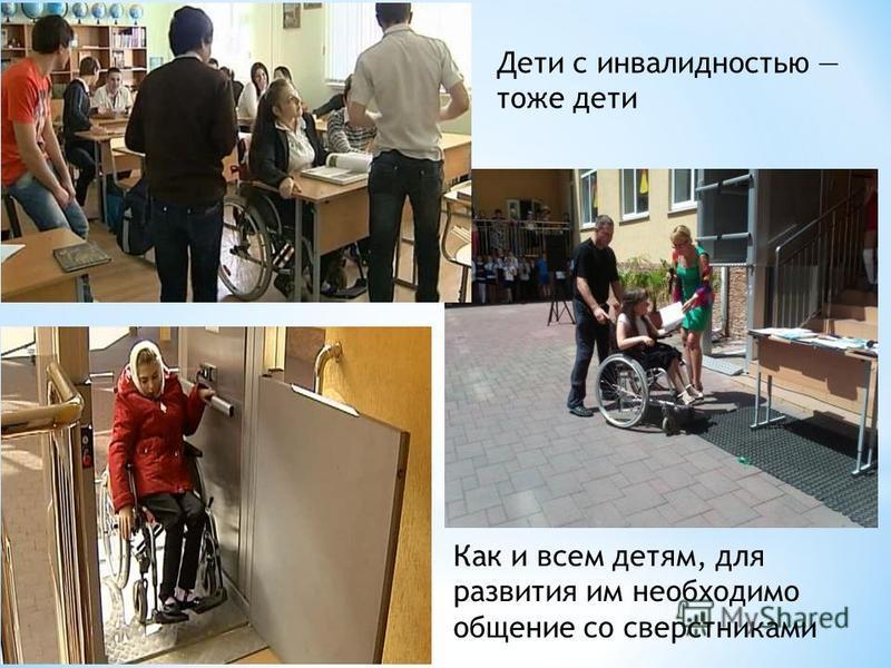 Дети с инвалидностью тоже дети Как и всем детям, для развития им необходимо общение со сверстниками