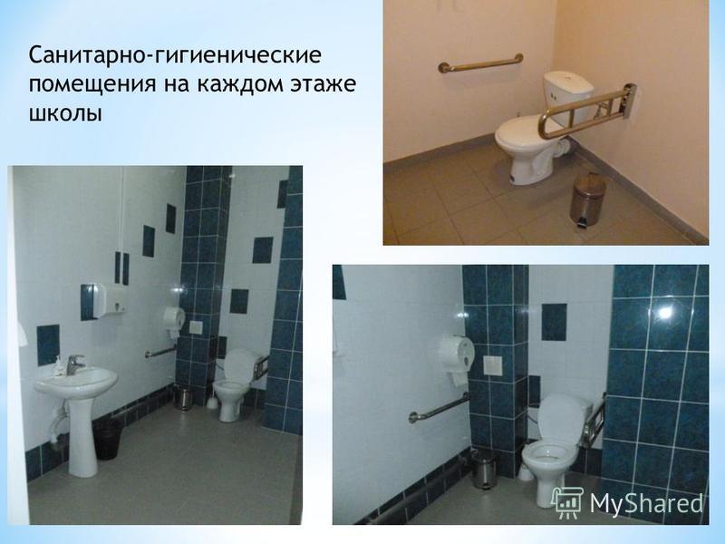 Санитарно-гигиенические помещения на каждом этаже школы