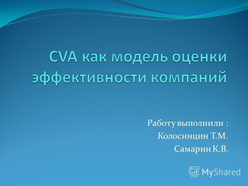 Работу выполнили : Колосницин Т.М. Самарин К.В.