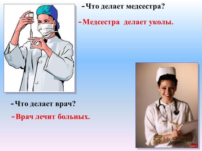 -Скажи, как в нашей школе зовут врача? В рача зовут Ольга Владимировна - Как зовут медсестру? Медсестру зовут Наталья Валентиновна