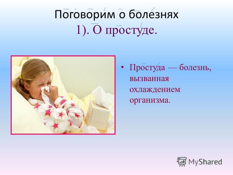 Кто делает прививки детям?Кто ставит вам уколы? Слова: врач, медсестра