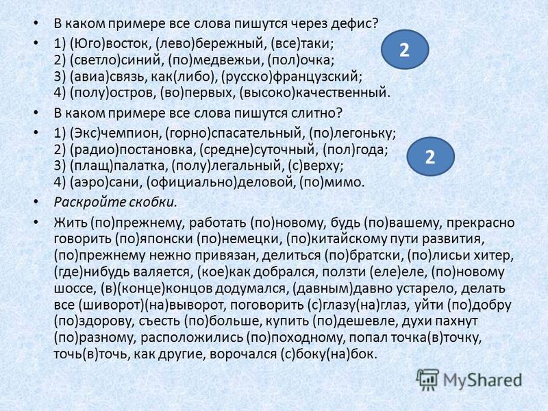 В каком примере все слова пишутся через дефис? 1) (Юго)восток, (лево)бережный, (все)таки; 2) (светло)синий, (по)медвежьи, (пол)очка; 3) (авиа)связь, как(либо), (русско)французский; 4) (полу)остров, (во)первых, (высоко)качественный. В каком примере вс
