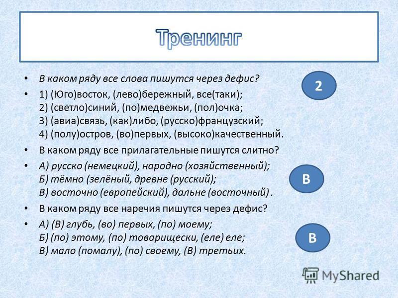 В каком ряду все слова пишутся через дефис? 1) (Юго)восток, (лево)бережный, все(таки); 2) (светло)синий, (по)медвежьи, (пол)очка; 3) (авиа)связь, (как)либо, (русско)французский; 4) (полу)остров, (во)первых, (высоко)качественный. В каком ряду все прил