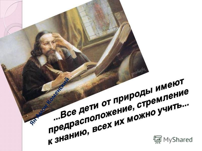 Ян Амон Коменский