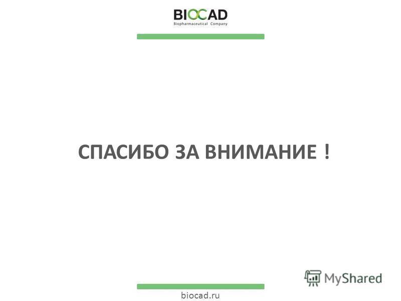 biocad.ru СПАСИБО ЗА ВНИМАНИЕ !