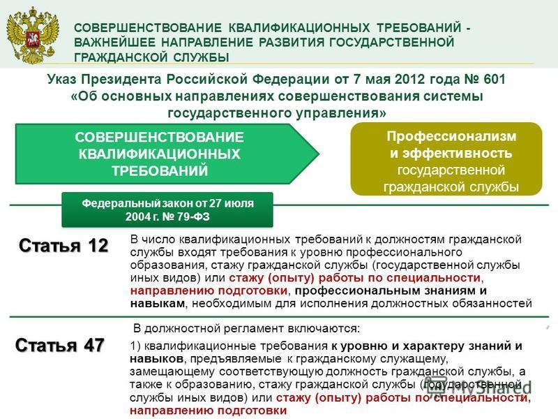 2 СОВЕРШЕНСТВОВАНИЕ КВАЛИФИКАЦИОННЫХ ТРЕБОВАНИЙ - ВАЖНЕЙШЕЕ НАПРАВЛЕНИЕ РАЗВИТИЯ ГОСУДАРСТВЕННОЙ ГРАЖДАНСКОЙ СЛУЖБЫ Приняты Федеральный закон и Указ Президента Российской Федерации, направленные на расширение участия представителей гражданского общес