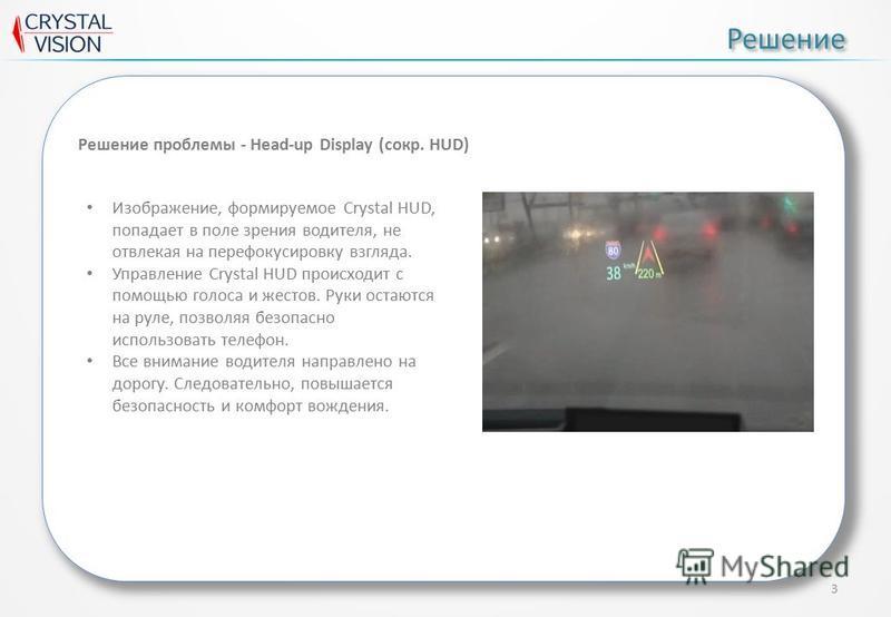 Решение 3 Изображение, формируемое Сrystal HUD, попадает в поле зрения водителя, не отвлекая на перефокусировку взгляда. Управление Сrystal HUD происходит с помощью голоса и жестов. Руки остаются на руле, позволяя безопасно использовать телефон. Все
